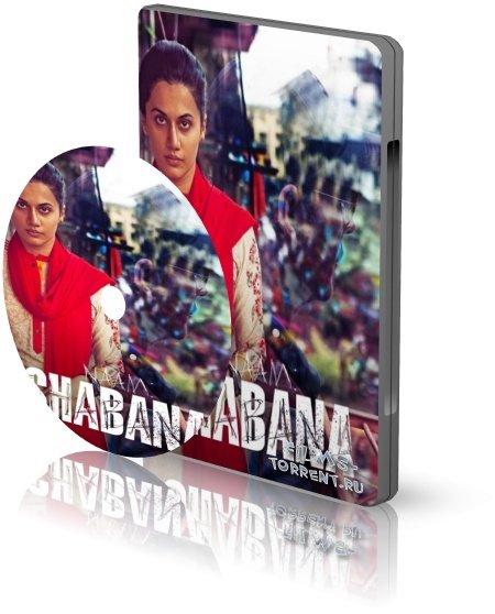 Её звали Шабана (2017)