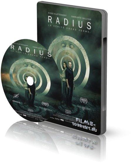 Радиус (2017)
