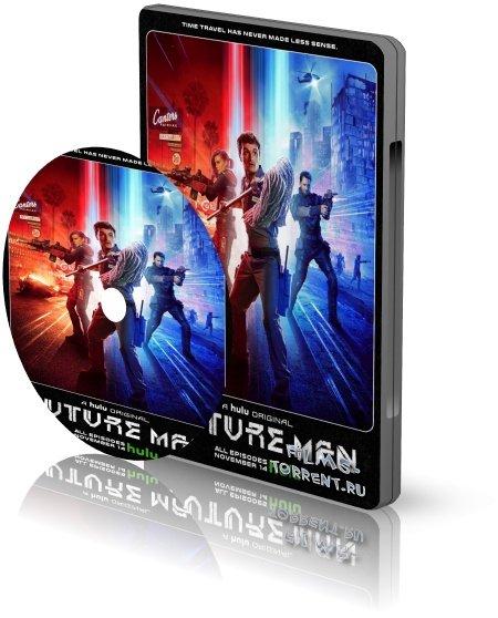 Человек будущего (2017)