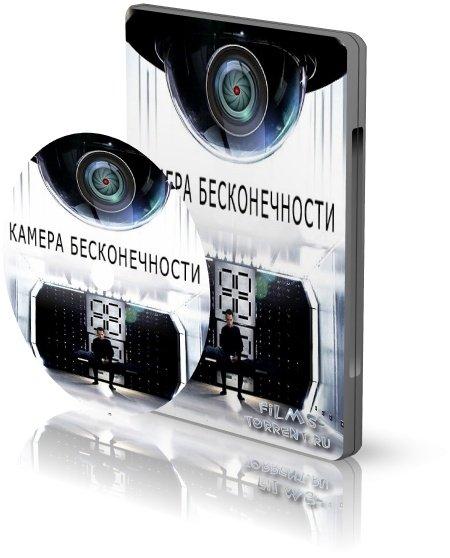 Камера бесконечности (2016)