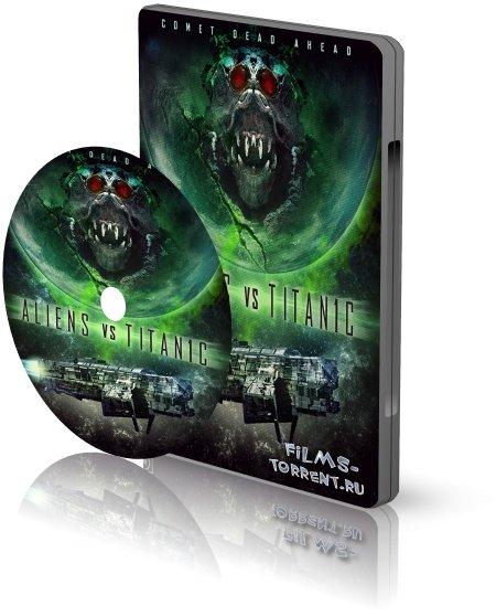Чужие против Титаника (2016)