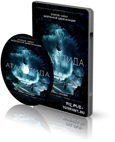Атлантида (2017)