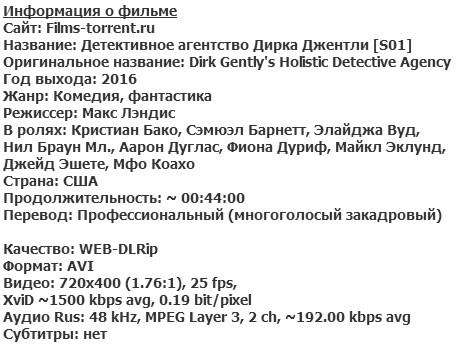 Детективное агентство Дирка Джентли (2016)
