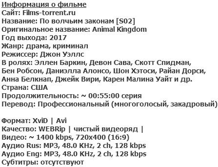 По волчьим законам 2 сезон (2017)