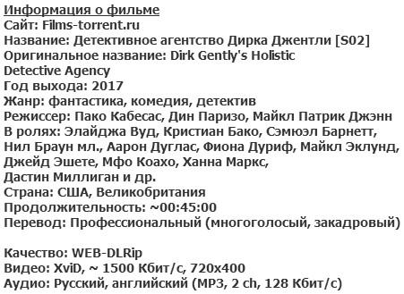 Детективное агентство Дирка Джентли 2 сезон (2017)