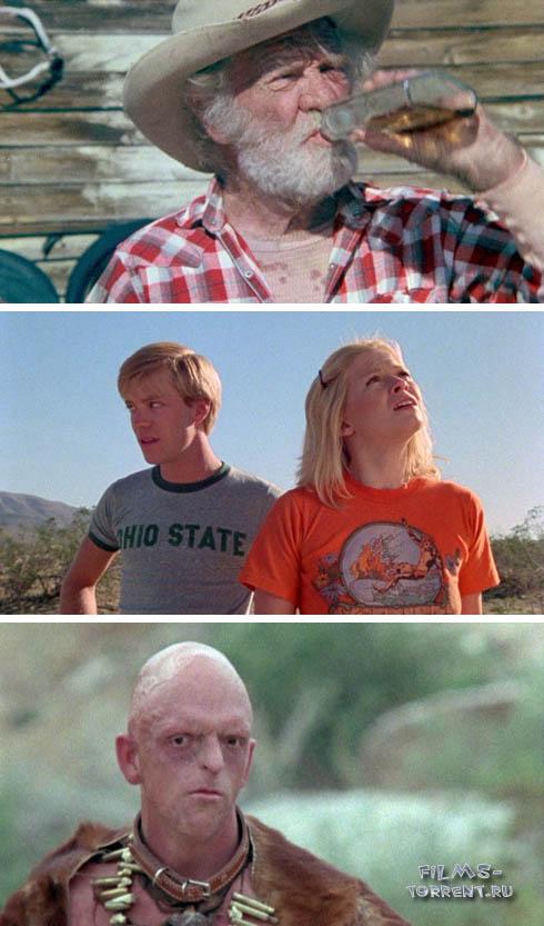 У холмов есть глаза (1977)