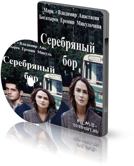 Серебряный бор (2017)
