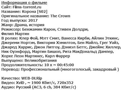 Корона 2 сезон (2017)