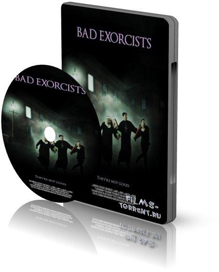 Плохие экзорцисты (2015)