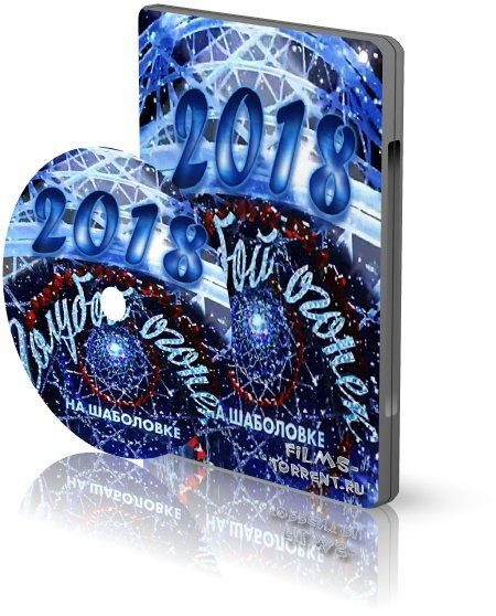 Новогодний Голубой огонек (2018)