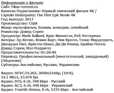 Капитан Подштанник: Первый эпический фильм 4K (2017)