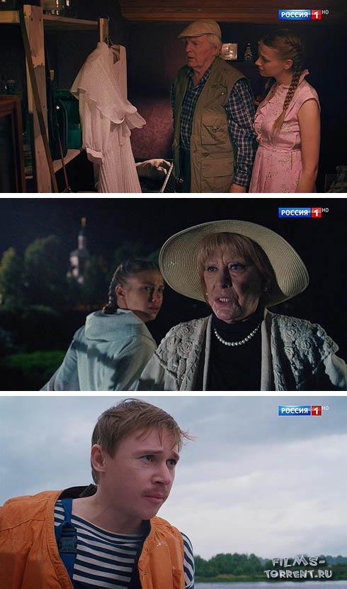 Золотце (2017)