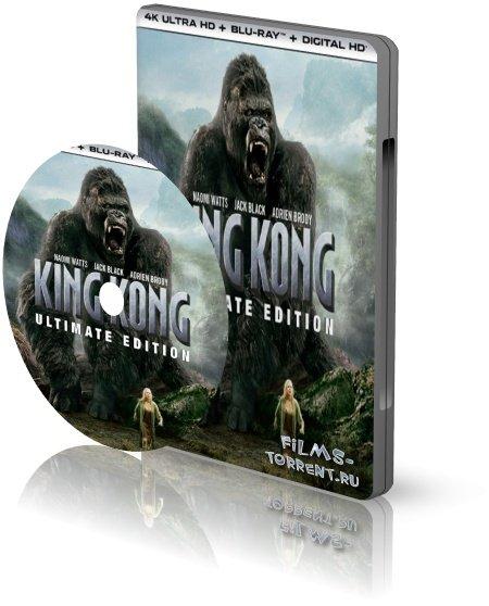 Кинг Конг 4K (2005)