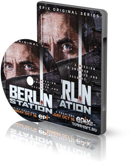 Берлинская резидентура (2017)
