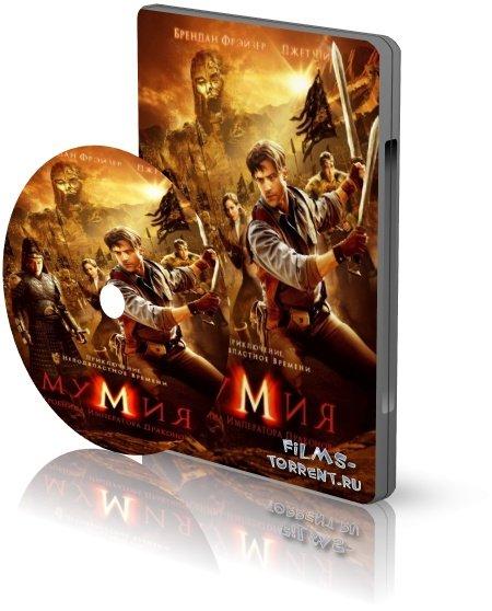 Мумия: Гробница Императора Драконов 4K (2008)