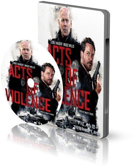 Акты насилия (2018)
