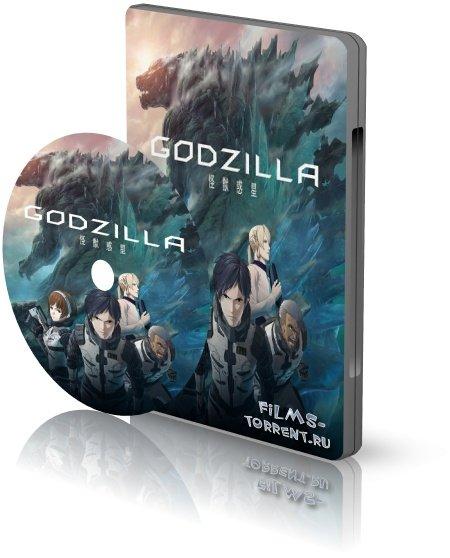 Годзилла: Планета чудовищ (2017)
