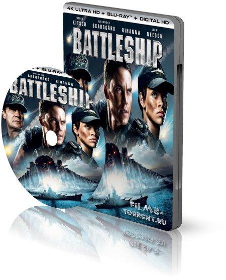 Морской бой 4K (2012)