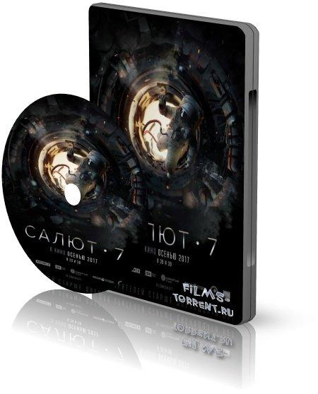 Салют-7 3D (2017)