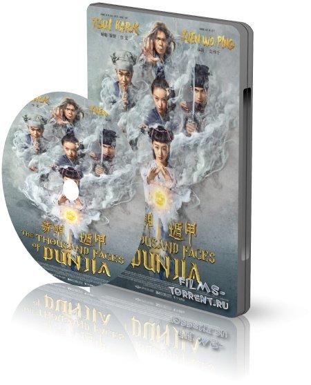 Тысяча лиц Дуньцзя (2017)