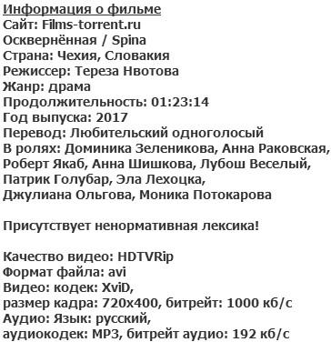 Осквернённая (2017)