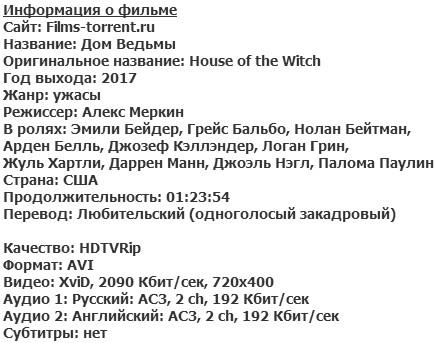 Дом Ведьмы (2017)