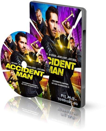 Несчастный случай (2018)
