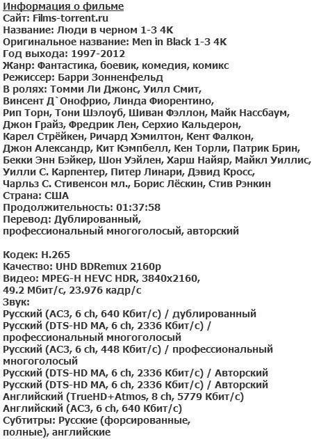 Люди в черном 1-3 4K (1997-2012)