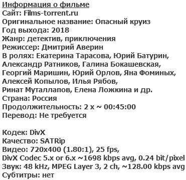 Опасный круиз (2018)
