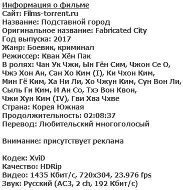 Подставной город (2017)