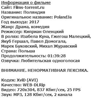 Поляндия (2017)