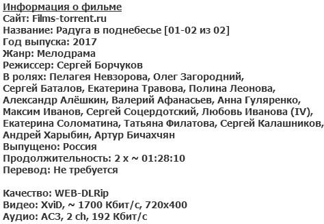 Радуга в поднебесье (2017)