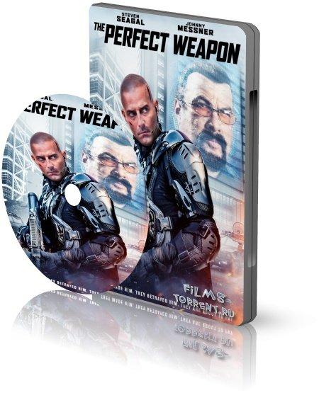 Совершенное оружие (2016)