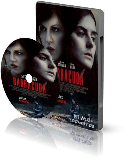 Барракуда (2017)
