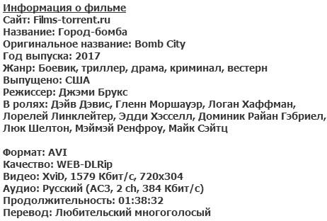 Город-бомба (2017)