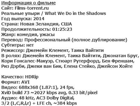 Чем мы занимаемся в тени (2014)