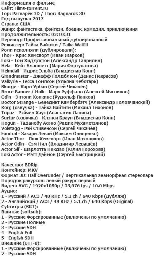 Тор: Рагнарёк 3D (2017)