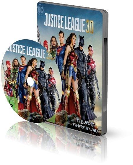 Лига справедливости 3D (2017)