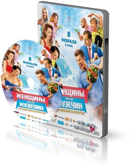 Женщины против мужчин: Крымские каникулы (2017)