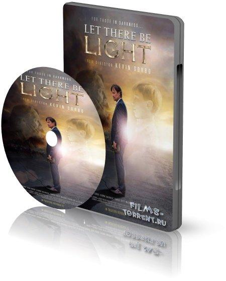 Да будет свет (2017)