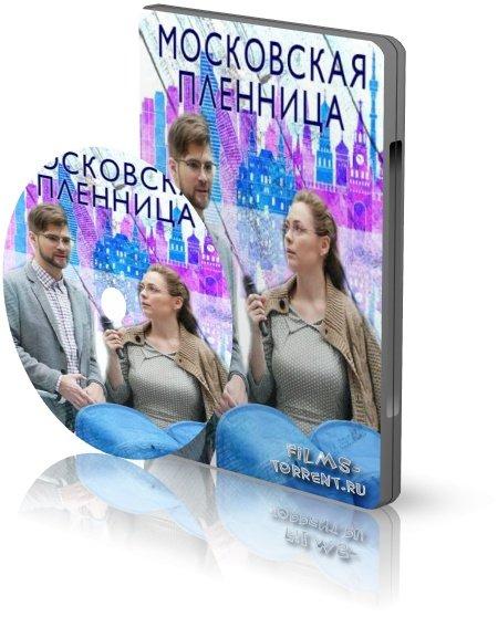 Московская пленница (2018)