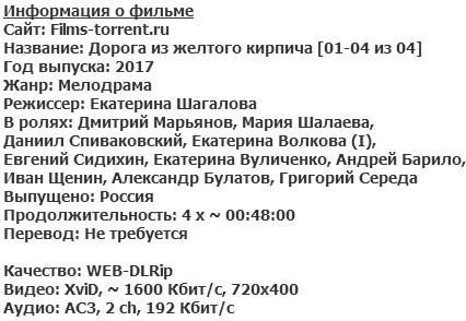 Дорога из желтого кирпича (2017)