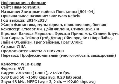 Звездные войны: Повстанцы (2017)