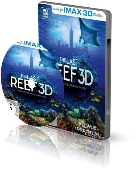 Последний риф 3D (2012)