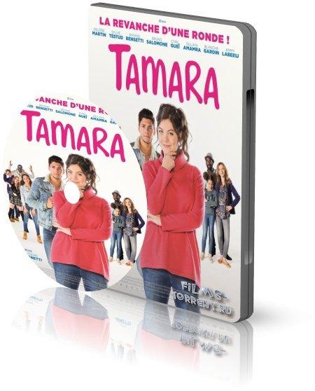 Тамара (2016)