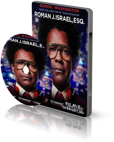 Роман Израэл, Esq. (2017)