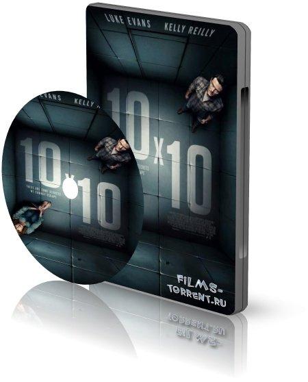 10 на 10 (2018)