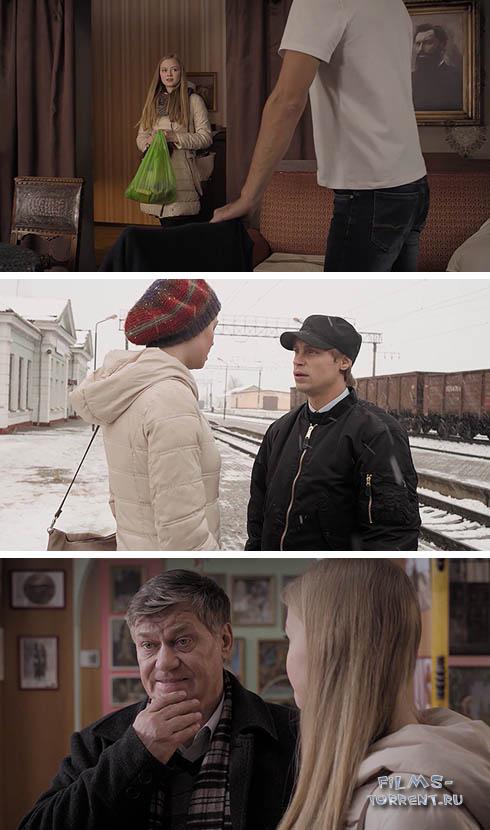 Поезд судьбы (2018)