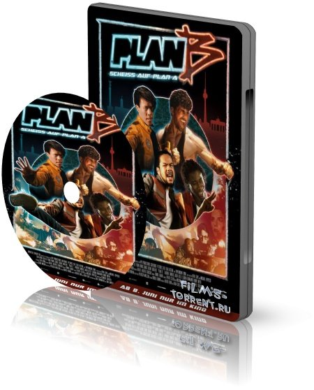План Б: Нафиг план А (2016)