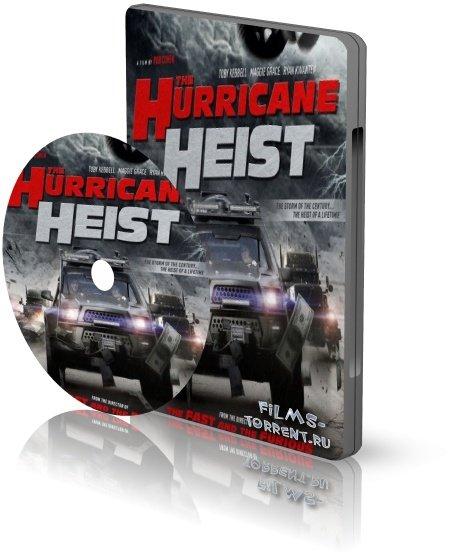 Ограбление в ураган (2018)